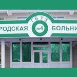 Городская больница №4 - Брянск