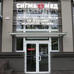 Кабинет врача «Сигма Мед» - Калининград
