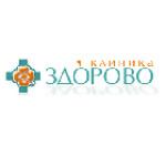 Клиника «Здорово» - Казань