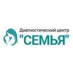 Диагностический центр «Семья» - Сочи