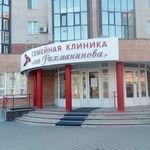 «Семейная клиника на Рахманинова» - Великий Новгород
