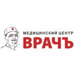 Медицинский центр «Врачъ» на Коммунистическом - Ростов-на-Дону