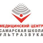 Медицинский центр «Самарская школа ультразвука» - Самара
