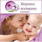 «Здоровье женщины» на Генерала Кусимова - Уфа