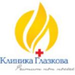 Медицинская клиника Глазкова В.Г. - Красноярск