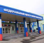 Федеральный центр нейрохирургии - Новосибирск