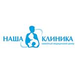 Семейный медицинский центр «Наша Клиника» на Шеронова - Хабаровск