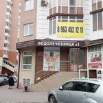 «Клиника семейной остеопатии» на Малыгина - Тюмень