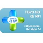 Поликлиника №4 больницы №1 - Ярославль
