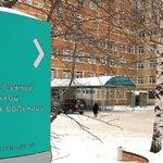Городская клиническая больница № 4 - Пермь