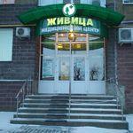 Медицинский центр «Живица» - Курск