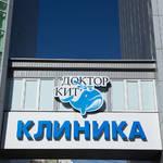 Клиника «Доктор Кит» - Ставрополь