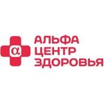 Альфа-Центр Здоровья - Ростов-на-Дону