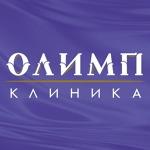 Клиника «Олимп» - Волгоград