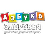 Детский медицинский центр «Азбука Здоровья» - Белгород