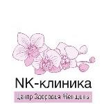 Центр женского здоровья «NK-клиника» - Воронеж