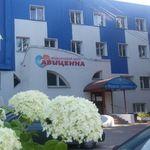Медицинский центр «Авиценна» - Великий Новгород