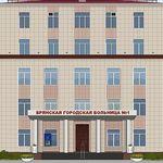 Городская больница №1 - Брянск