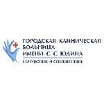 ГКБ им. С.С. Юдина на Миллионщикова - Москва