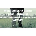 Медицинский центр «АКСИС» - Белгород
