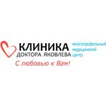 Клиника доктора Яковлева на Иртышской - Омск