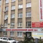 «Лечебно-диагностический центр №1» на Коммунальной - Липецк