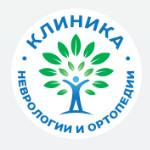 Клиника неврологии и ортопедии - Уфа
