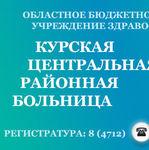 Центральная районная больница - Курск