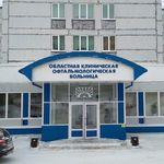 Областная офтальмологическая больница - Кемерово