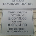 Детская поликлиника №1 - Пенза