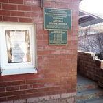 Детская поликлиника больницы №3 - Курск