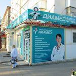 Медицинский центр «Диамед» - Саранск