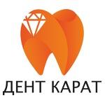 Стоматология «ДЕНТ КАРАТ» - Белгород