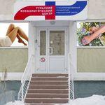 «Флебологический центр» - Тула