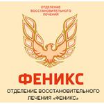 Медицинский центр «Феникс» - Брянск