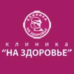 Семейная клиника На Здоровье - Краснодар