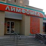 Клиника «Лимфомед» - Тюмень