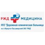 Поликлиника №2 дорожной больницы - Иркутск