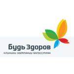 Клиника «Будь здоров» - Краснодар