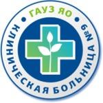 Поликлиника №1 больницы №9 - Ярославль