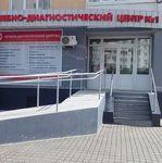 «Лечебно-диагностический центр №1» на Бунина - Липецк