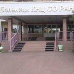 Больница КНЦ РАН в Академгородке - Красноярск