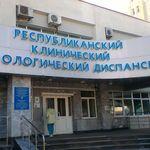 Республиканский онкологический диспансер - Казань