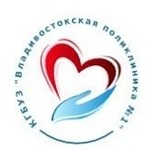 Поликлиника №1 - Владивосток