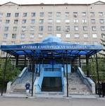 Краевая больница - Чита