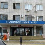 Поликлиника №20 - Волгоград