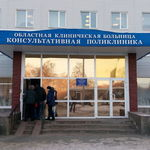 Областная поликлиника - Омск