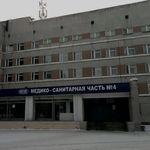 МСЧ №4 - Омск