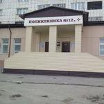 Городская поликлиника №12 - Тюмень