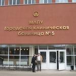 Городская больница №5 - Нижний Новгород